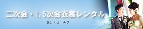 二次会 1,5次会 ドレスレンタルpsd.jpg
