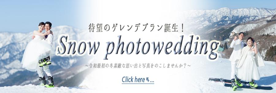 令和元年ゲレンデフォトウェディング バナー.jpg