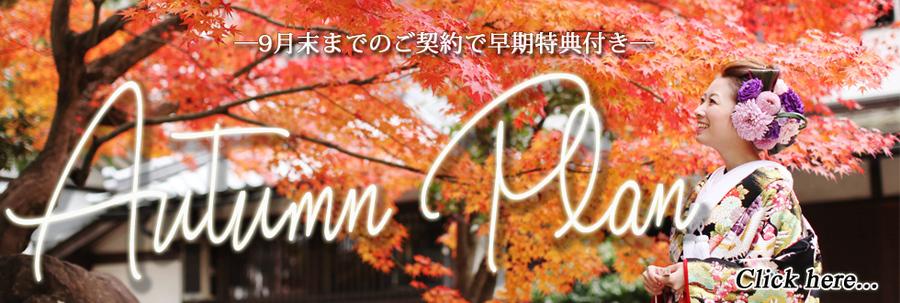 秋 バナー.jpg