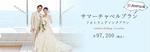 【お得】滋賀ブライダルフォトワークスのサマープラン ドレス編