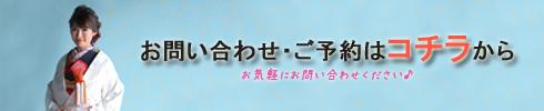 お問い合わせバナー.jpg